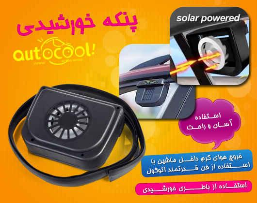 پنکه خورشیدی ماشین - فروشگاه کالا تی وی - kalatv.ir
