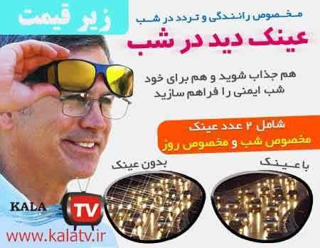 عینک دید در شب اچ دی ویژن – فروشگاه اینترنتی کالا تی وی - kalatv.ir