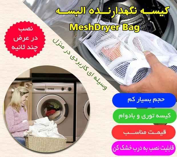 کیسه نگهدارنده البسه - فروشگاه کالا تی وی - kalatv.ir