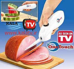 چاقو وان تاچ – فروشگاه اینترنتی کالا تی وی - kalatv.ir