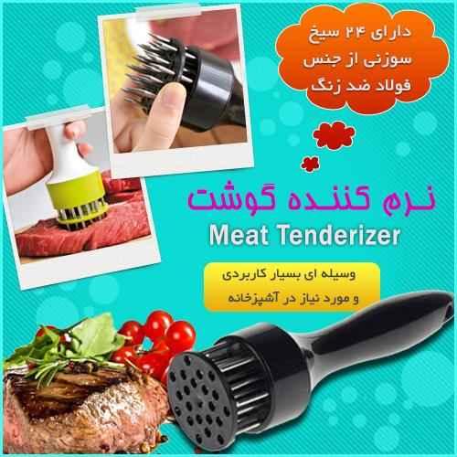 نرم کننده گوشت و استیک – فروشگاه اینترنتی کالا تی وی - kalatv.ir