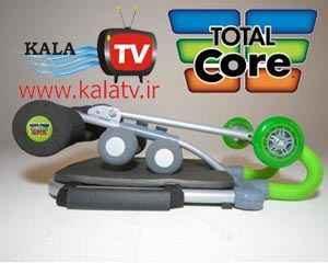 دستگاه ورزشی توتال کور – فروشگاه اینترنتی کالا تی وی - kalatv.ir