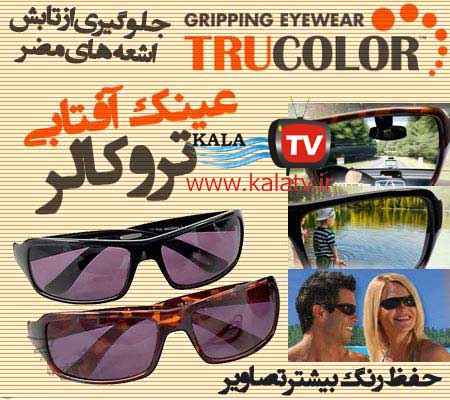 عینک آفتابی تروکالر – فروشگاه اینترنتی کالا تی وی - kalatv.ir