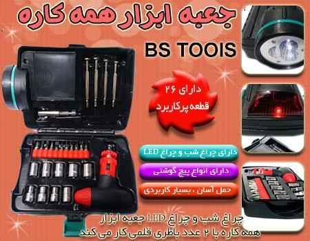 جعبه ابزار همه کاره - فروشگاه کالا تی وی - kalatv.ir