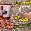 چای ساز و قهوه جوش همراه - فروشگاه کالا تی وی - kalatv.ir