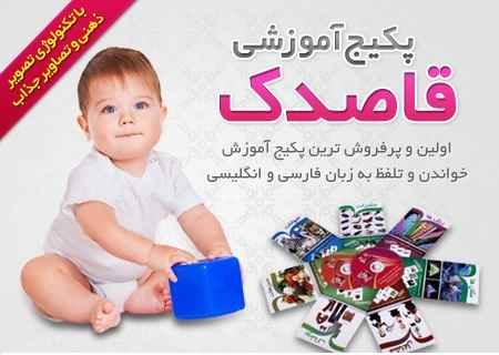 پکیج آموزشی قاصدک - فروشگاه کالا تی وی - kalatv.ir