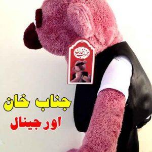 عروسک جناب خان (سایز بزرگ) – فروشگاه اینترنتی کالا تی وی - kalatv.ir