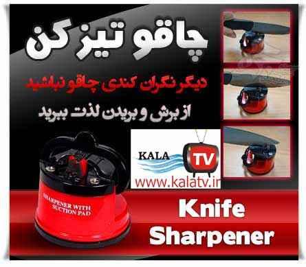 چاقو تیز کن – فروشگاه اینترنتی کالا تی وی - kalatv.ir