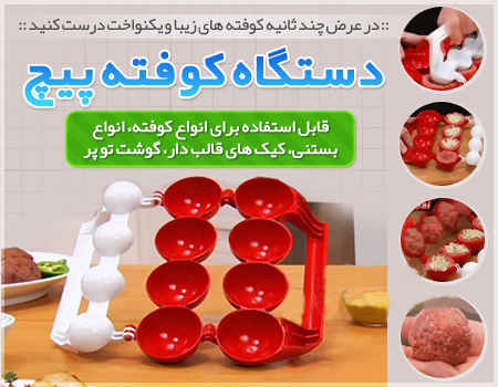 دستگاه کوفته ساز خانگی دستی – فروشگاه اینترنتی کالا تی وی - kalatv.ir