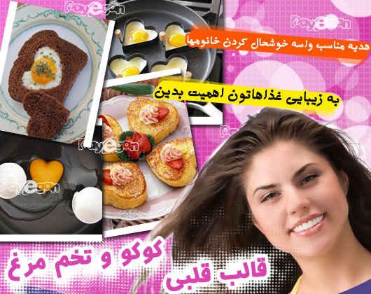 قالب کوکو کتلت و تخم مرغ – فروشگاه اینترنتی کالا تی وی - kalatv.ir