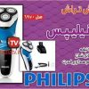 ریش تراش فیلیپس سه تیغ 6970 – فروشگاه اینترنتی کالا تی وی - kalatv.ir