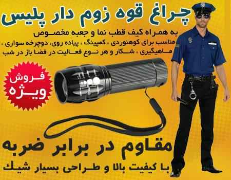 چراغ قوه پلیس اصل مدل - فروشگاه کالا تی وی - kalatv.ir
