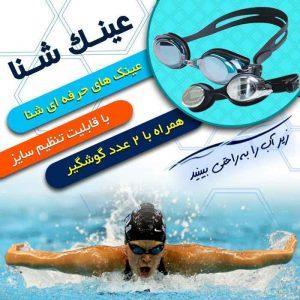 عینک شنا حرفه ای – فروشگاه اینترنتی کالا تی وی - kalatv.ir