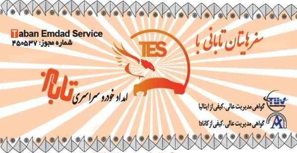 کارت امداد خودرو تابان – فروشگاه اینترنتی کالا تی وی - kalatv.ir
