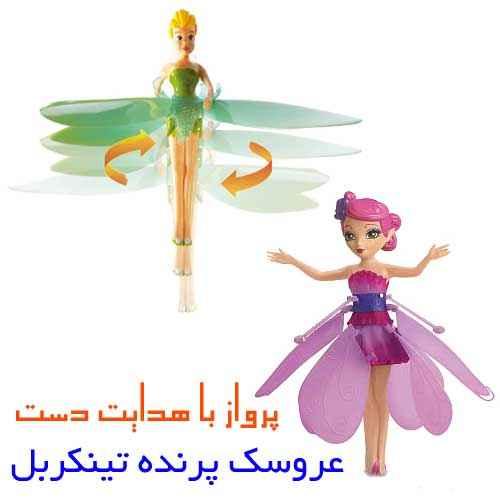 عروسک پرنده تینکربل و جک – فروشگاه اینترنتی کالا تی وی - kalatv.ir