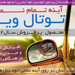 آینه افزایش دید اتومبیل - فروشگاه کالا تی وی - kalatv.ir
