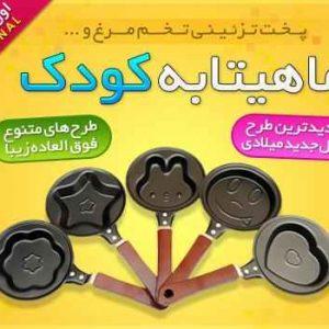 ماهیتابه کودک – فروشگاه اینترنتی کالا تی وی - kalatv.ir